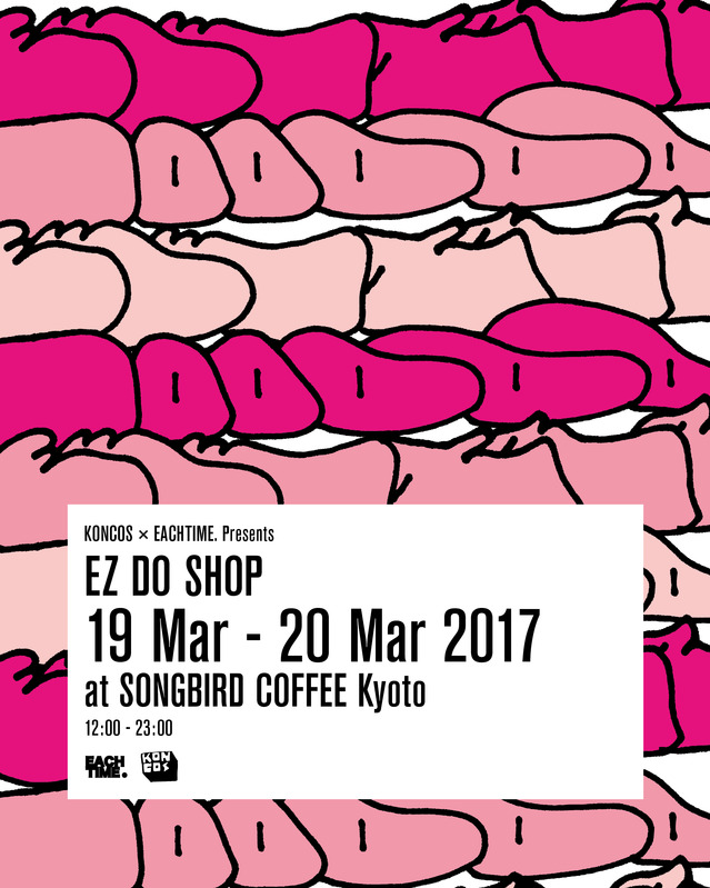 ezdoshop_kyoto_flyer.jpg